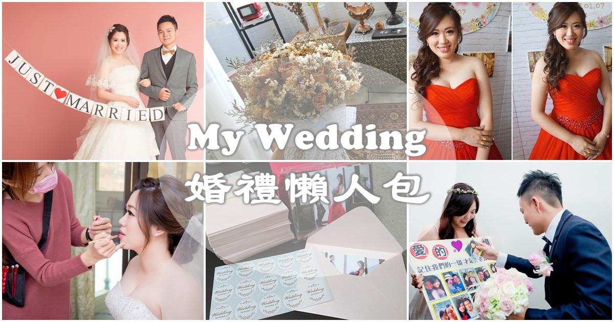 My Wedding|我的『婚禮籌備懶人包』DIY喜帖/婚紗/新秘/婚攝/捧花訂製/婚宴會場/現場佈置/迎娶闖關遊戲/結婚登記