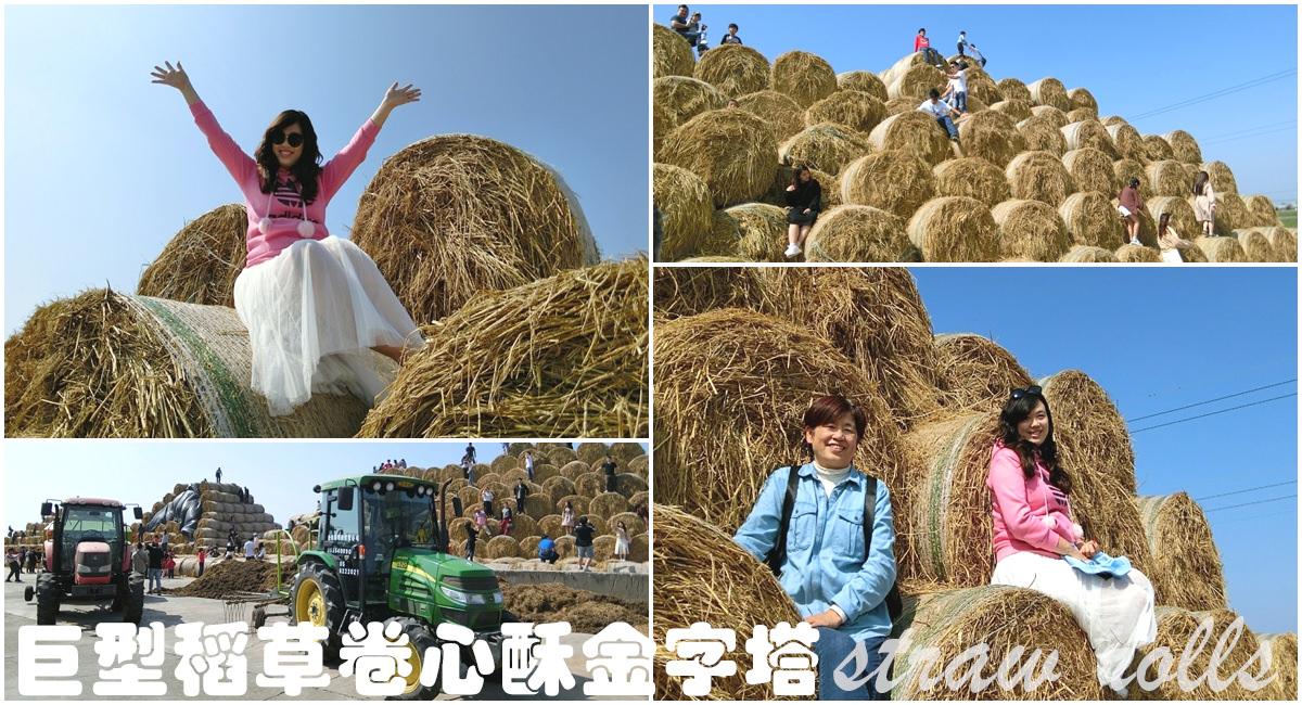 雲林虎尾景點|ig爆紅『金億陽洋菇農場』巨型稻草捲心酥金字塔(近持法馬祖宮)