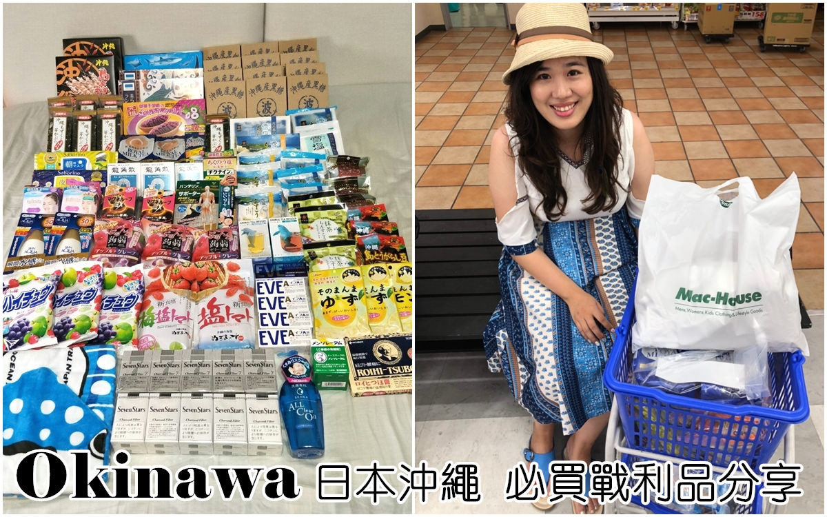 日本沖繩必買|Okinawa沖繩必買伴手禮懶人包&戰利品分享