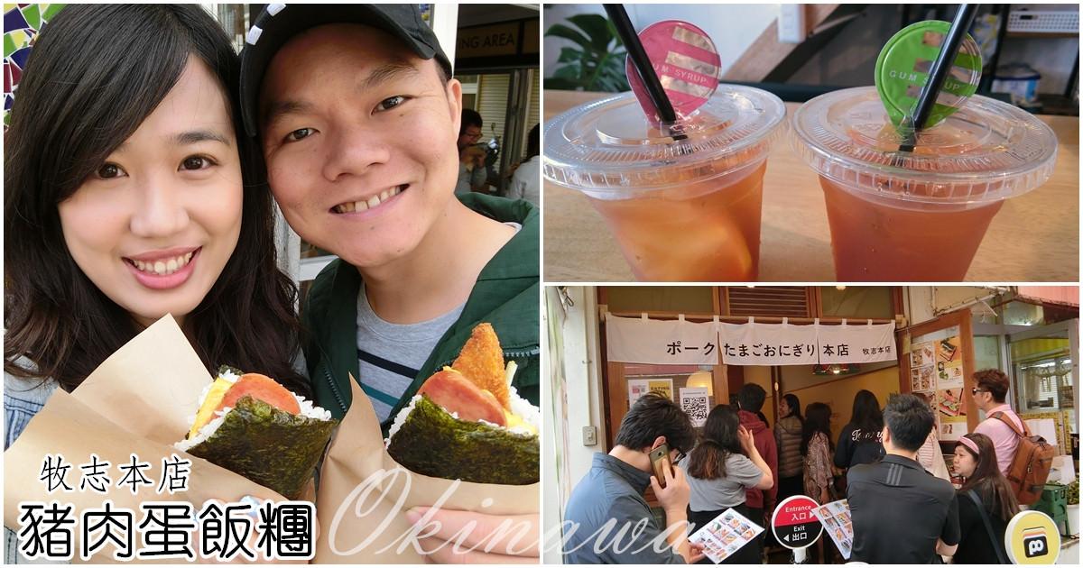 日本沖繩美食 『豬肉蛋飯糰-牧志本店』藏身第一牧志公設市場內的排隊美食