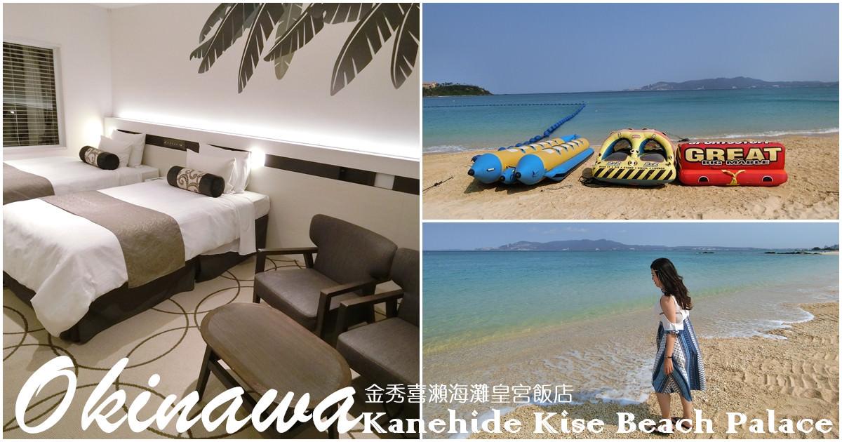 日本沖繩住宿 『金秀喜瀨海灘皇宮飯店 Kanehide Kise Beach Palace』坐擁無敵海景&私人泳池沙灘。近海中公園/水族館