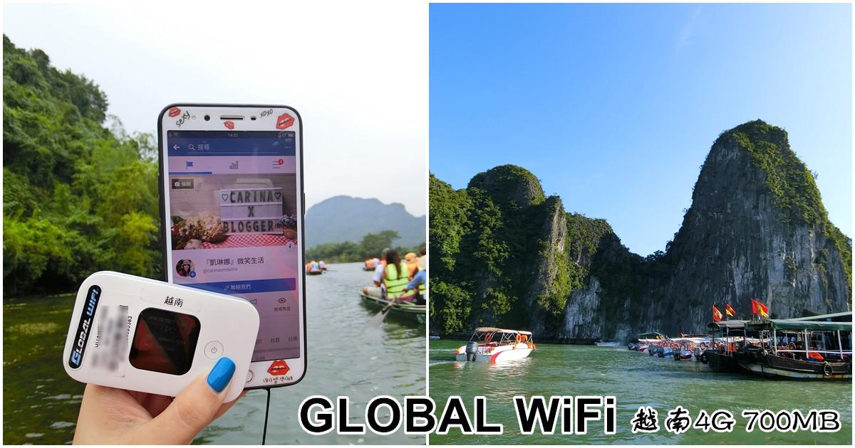 越南旅遊WIFI網路租借|『GLOBAL WiFi』越南行動網路4G 700MB/日。每日最低$199(內文有讀者79折+寄件免運優惠代碼)