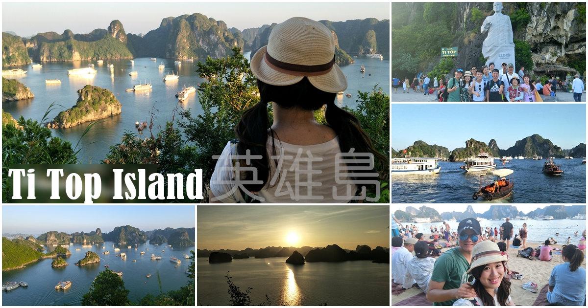 北越下龍灣景點|『英雄島Ti Top Island』登高俯瞰360度下龍灣絕佳美景