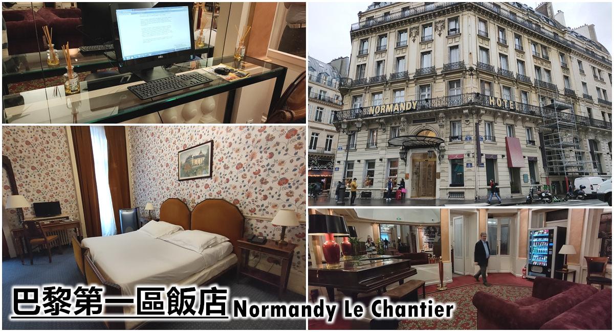 巴黎第一區住宿|『諾曼第尚蒂埃飯店Normandy Le Chantier』步行不用5分鐘可到羅浮宮的高CP值飯店