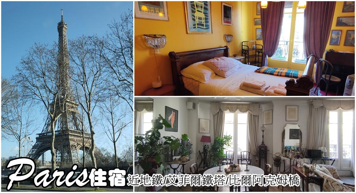 巴黎艾菲爾鐵塔airbnb住宿|『Une ambiance parisienne pleine de charme』地鐵站Passy旁。電梯大樓步行5分鐘內可到比爾阿克姆橋