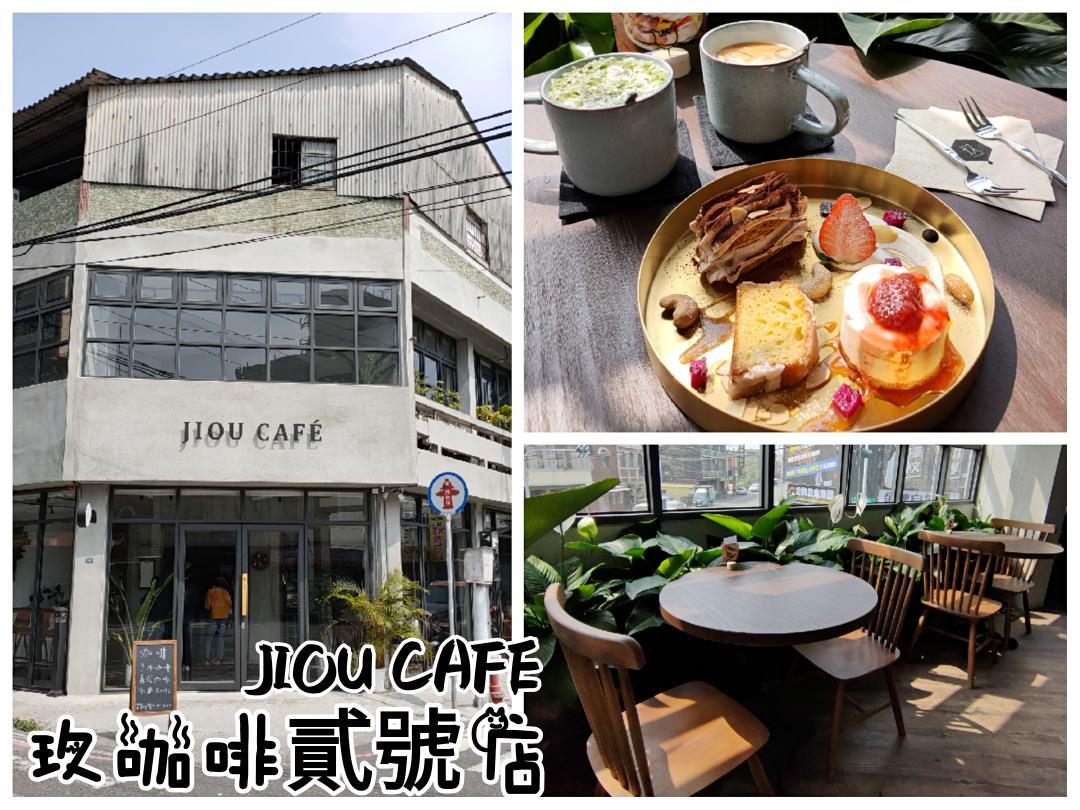 台南善化美食|『玖cafe貳號館』網美文青風咖啡廳。甜點飲品CP值高