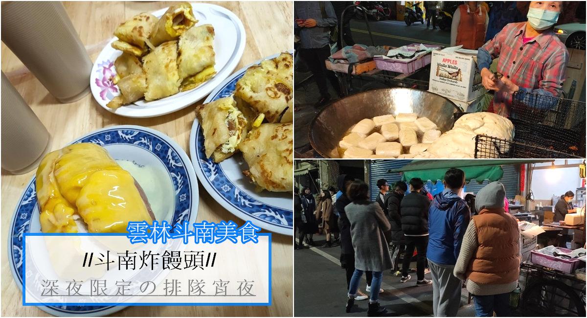 雲林斗南美食 『斗南炸饅頭』沒有招牌的排隊美食。晚上九點半開賣