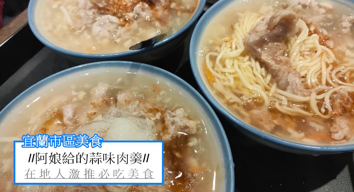 宜蘭市美食|『阿娘給的蒜味肉羹』整碗滿滿濃郁蒜頭