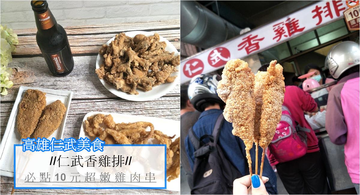 高雄仁武美食小吃|『仁武香雞排』超浮誇10元鮮嫩多汁雞肉串。吃過會上癮的鹹酥雞攤(仁武國小旁)