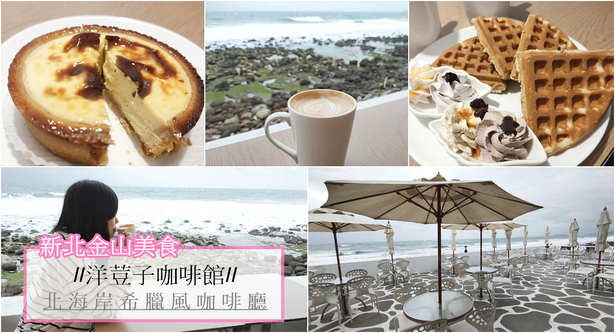 新北金山美食|『洋荳子咖啡館』北海岸必訪小希臘風海景咖啡廳(近朱銘美術館)