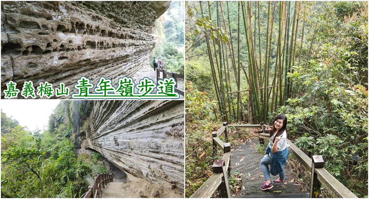 嘉義梅山景點|『青年嶺步道』挑戰來回1800階梯。壯麗燕子崖/千年蝙蝠洞/瑞里情人吊橋(近瑞里國小)