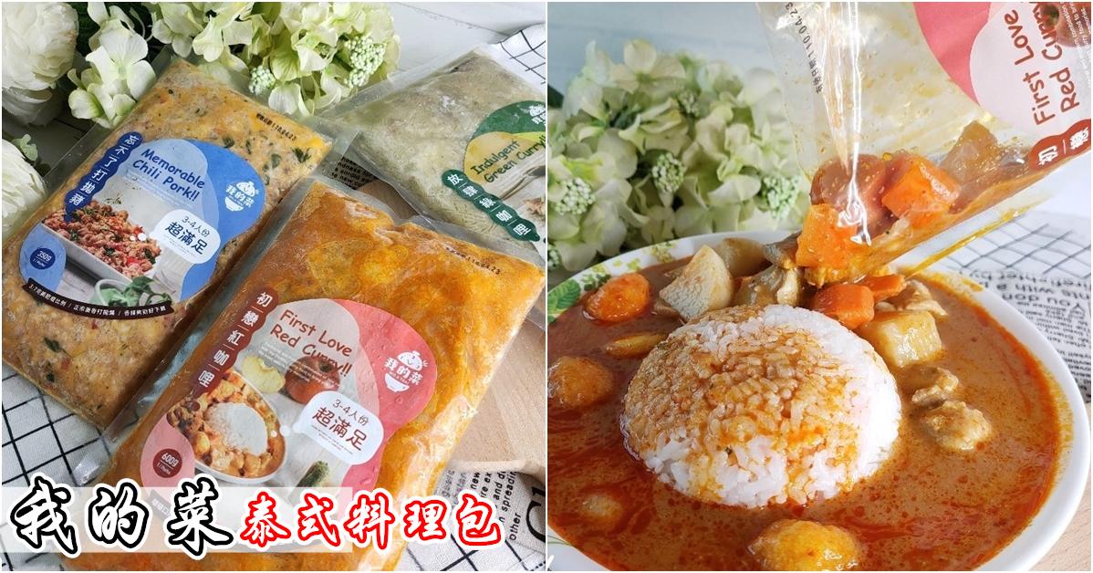 團購宅配美食 『我的菜』泰式加熱即食料理包。複雜的泰式料理在家就能輕鬆吃到。忘不了打拋豬/初戀紅咖哩/放肆綠咖哩