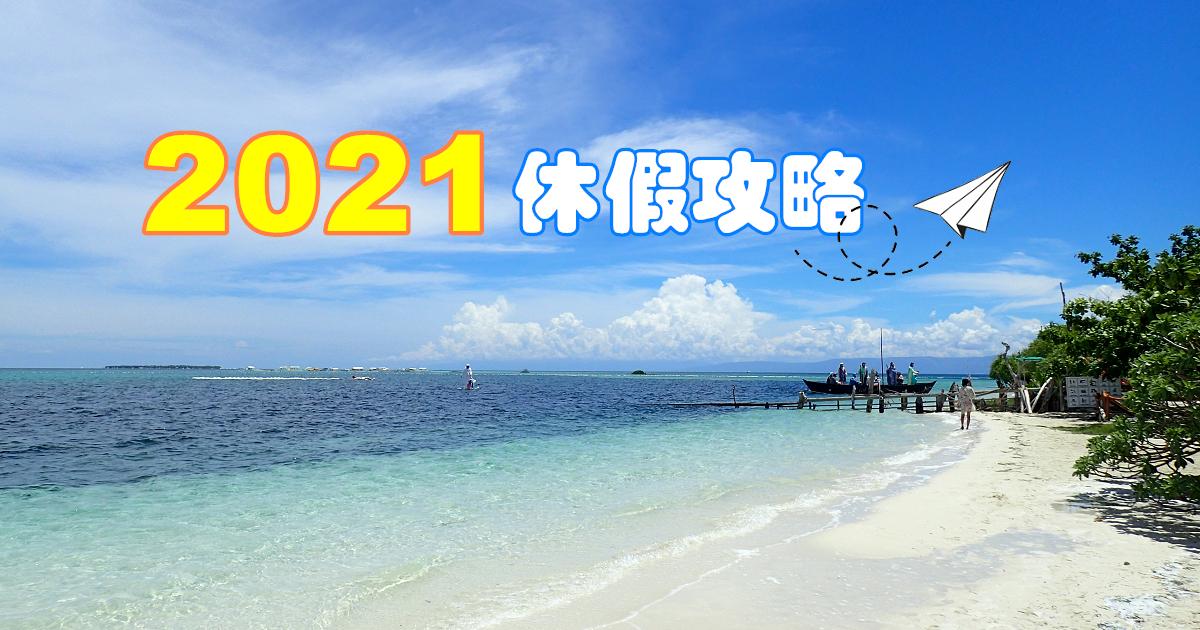 2021休假攻略|民國110年行事曆 連假請假攻略。連休嗨翻一整年