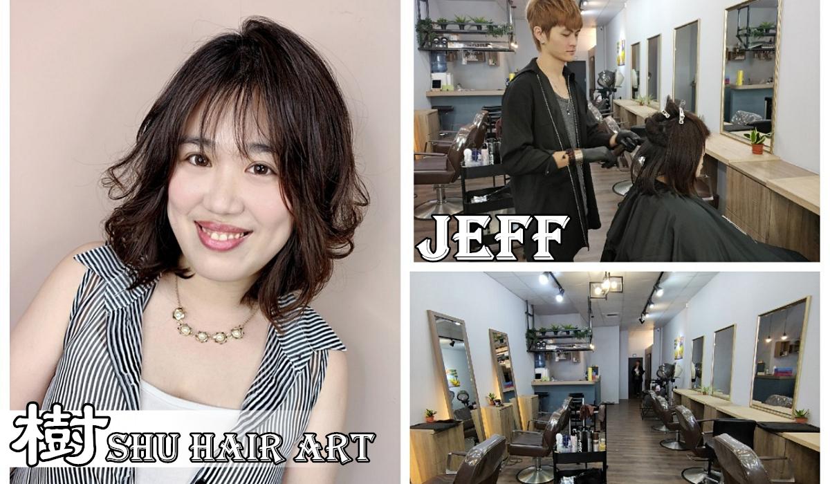 高雄左營美髮|『樹 Shu Hair Art』剪燙染推薦。浪漫空氣瀏海捲短髮~不用特別整理隨便吹就很美(近自由黃昏市場)