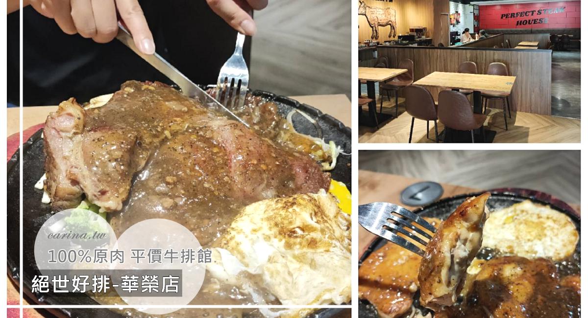 高雄鼓山美食|『絕世好排』100%原肉平價牛排館。麵包濃湯免費吃到飽