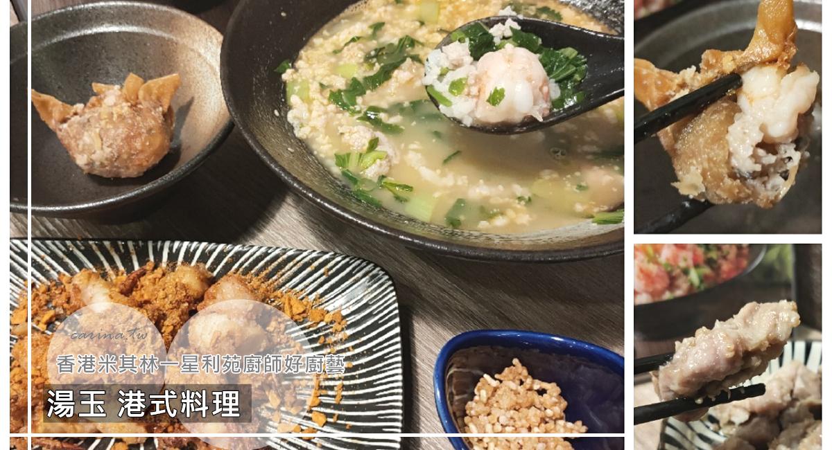 高雄左營美食 『湯玉 港式料理』香港米其林一星利苑廚師。必點招牌港式濃湯泡飯(近捷運巨蛋站)