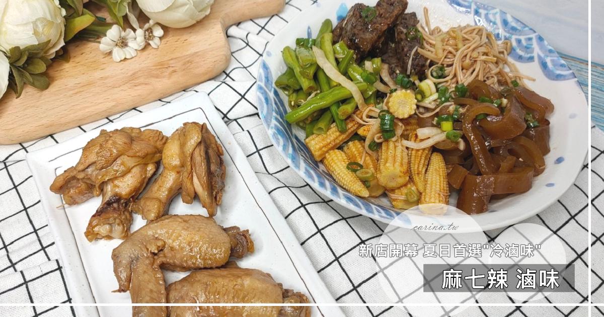 高雄鼓山美食|新店開幕『麻七辣』高CP值夏日必吃冷滷味