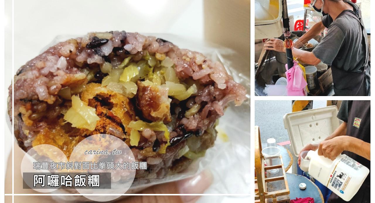 高雄鼓山美食|『阿囉哈飯糰』招牌十穀紫米飯糰。真材實料超高飽足感(近捷運巨蛋站)