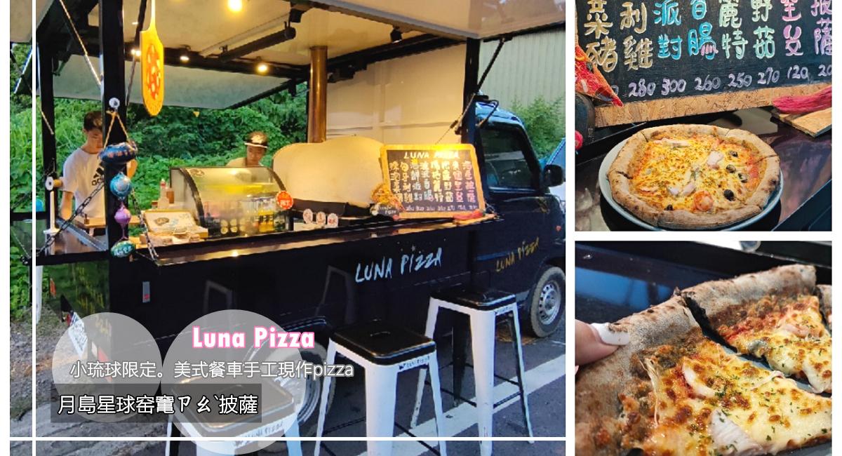 屏東小琉球美食|『月島星球窑竃ㄗㄠˋ披薩 Luna pizza』美式餐車手工現作pizza