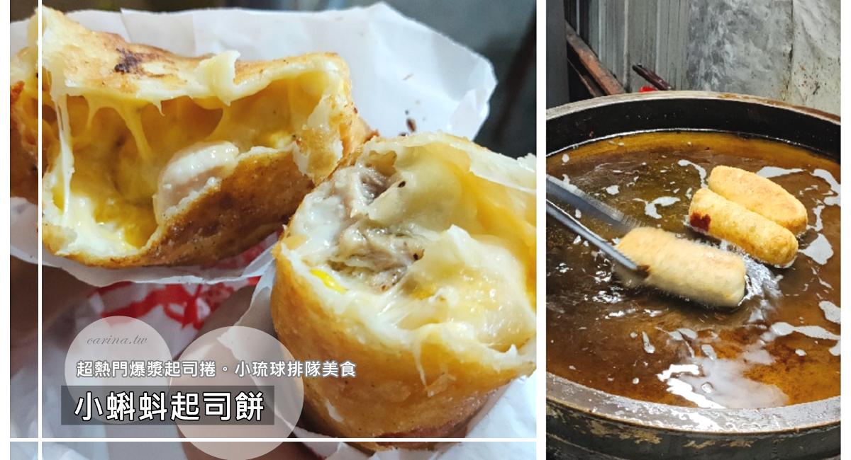 屏東小琉球美食|『小蝌蚪起司餅』超熱門必吃爆漿起司捲。預約電話至少要打30分鐘以上