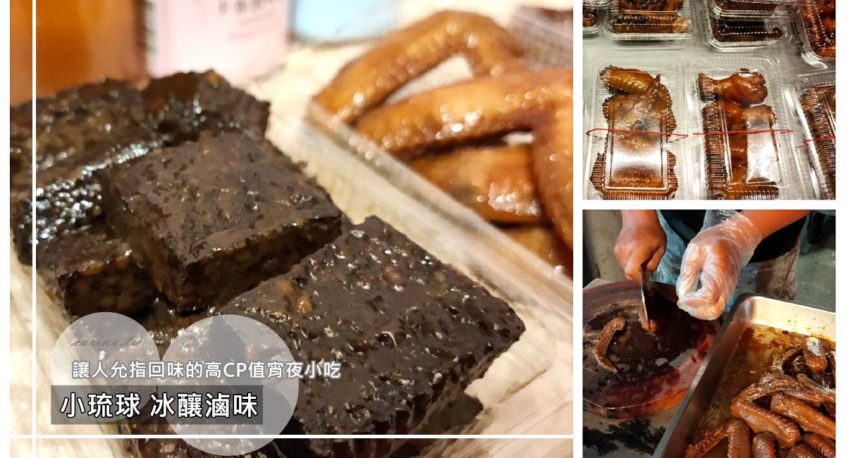 屏東小琉球美食|『小琉球冰釀滷味』讓人允指回味再次回購的高CP值在地美味宵夜