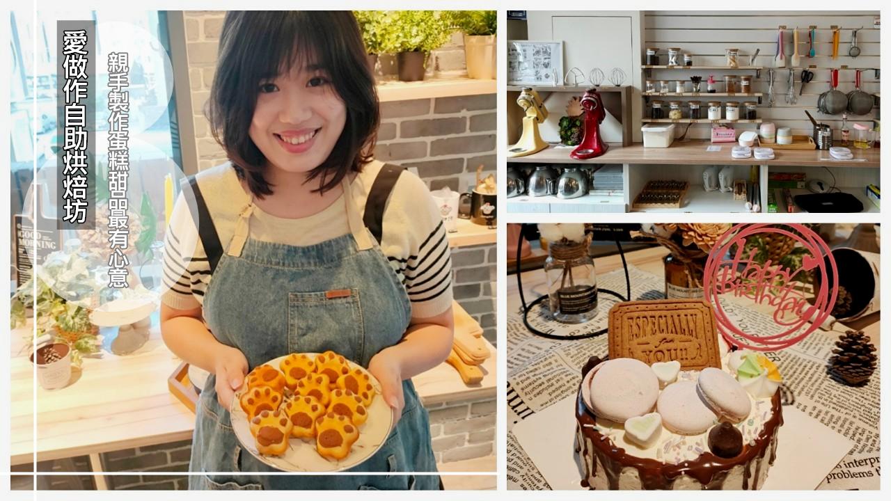 高雄鼓山甜點DIY 『愛做作自助烘焙坊』自己動手做甜點蛋糕心意滿分(近捷運巨蛋站)