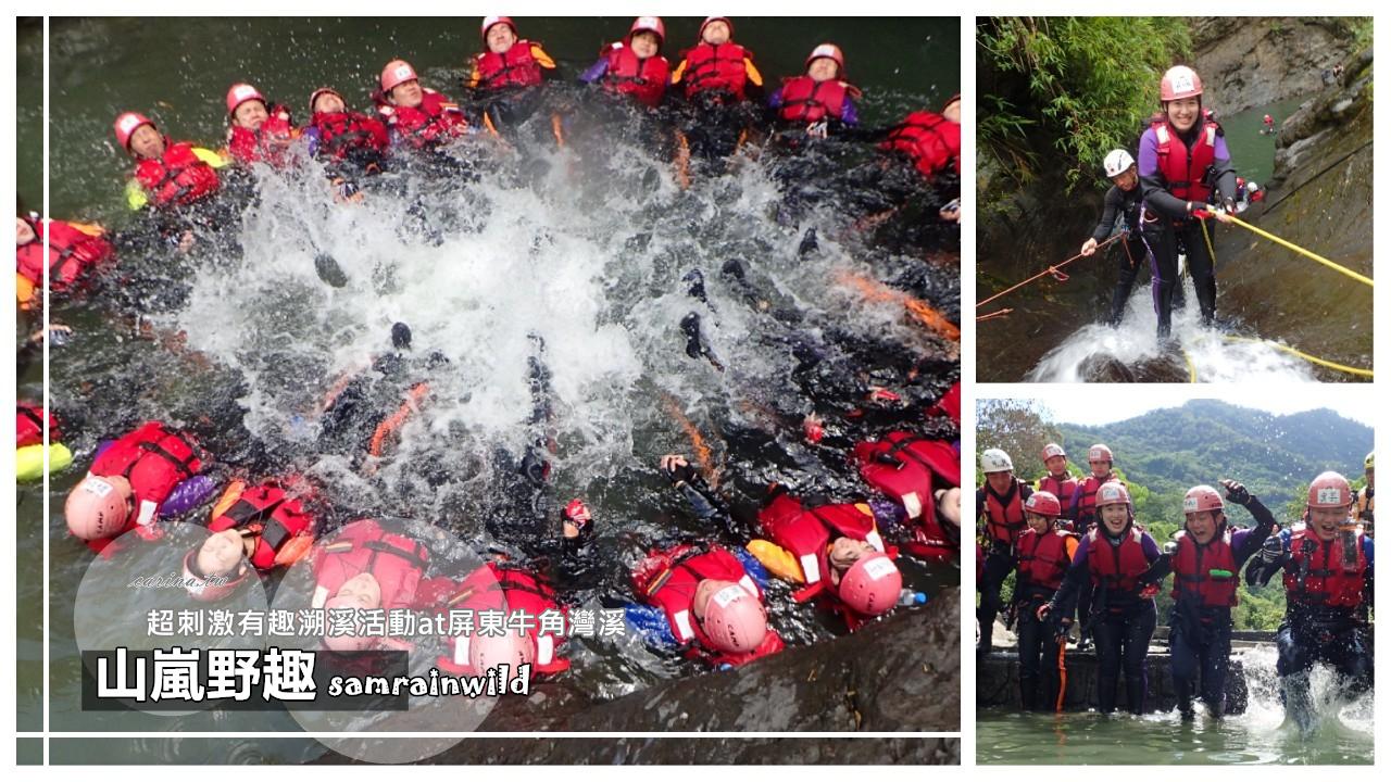 屏東溯溪推薦 跟著『山嵐野趣』專業教練們暢遊在屏東牛角灣溪。體驗人生第一次溪谷攀爬/跳水/垂降