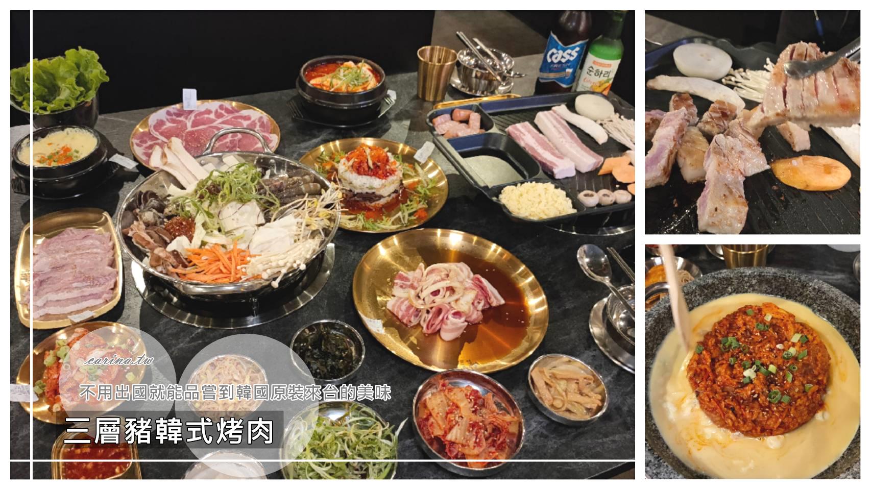 高雄楠梓美食 『三層豬韓式烤肉』韓國原裝來台的美味。不用親飛韓國也可品嚐韓式烤肉