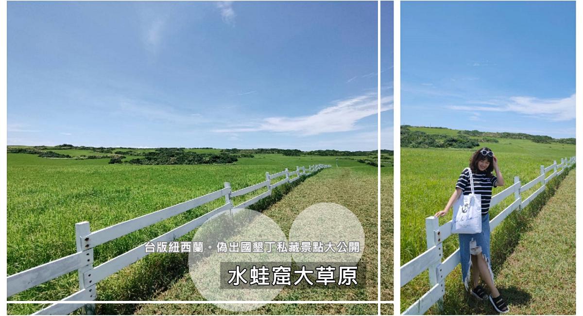 屏東墾丁景點|『水蛙窟大草原』彷彿置身在紐西蘭無邊際草原。墾丁熱門打卡景點