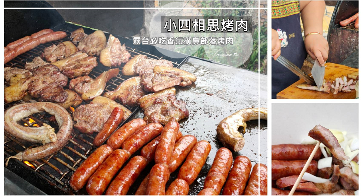 屏東霧台美食|『小四相思烤肉』香味撲鼻的魯凱部落烤肉