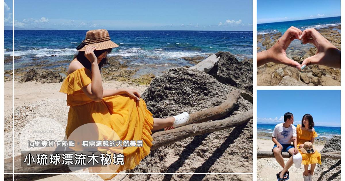 屏東小琉球景點 『小琉球漂流木祕境』ig打卡熱點。無需濾鏡的天然美景
