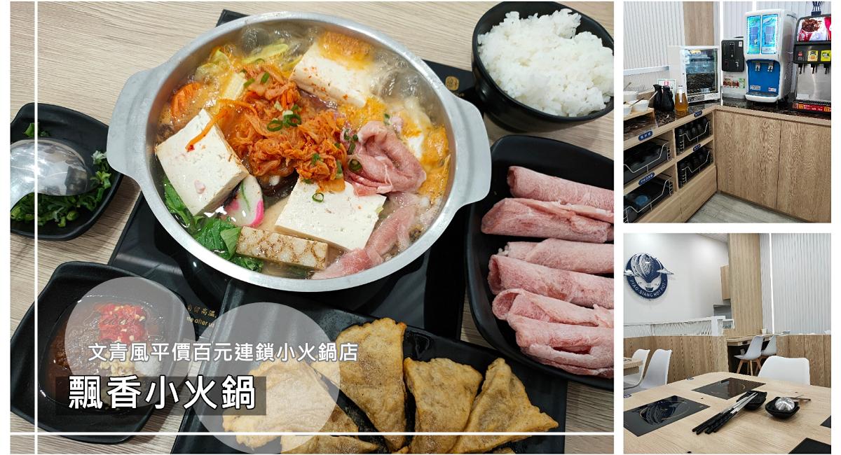 高雄左營美食|『飄香小火鍋』文青風百元個人小火鍋店