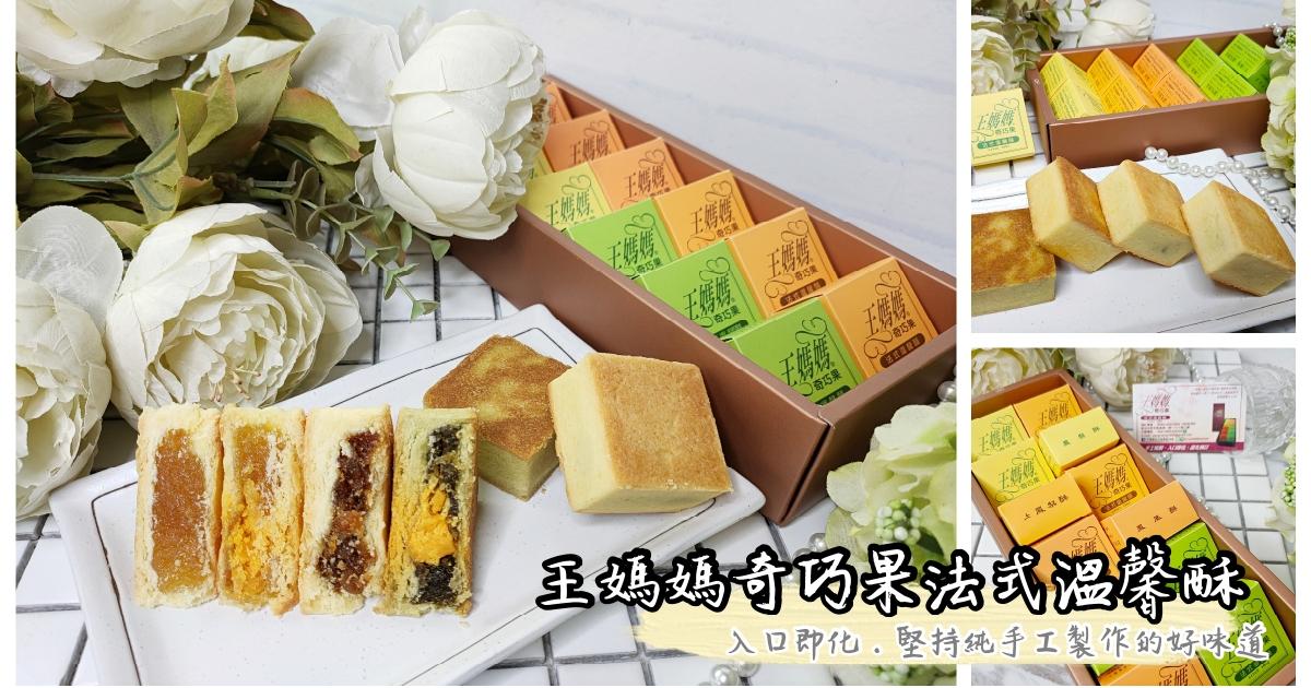 團購宅配美食|『王媽媽奇巧果法式溫馨酥』入口即化。堅持純手工製作的好味道