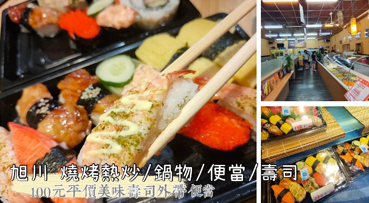 高雄左營美食 | 『旭川 燒烤熱炒 鍋物 便當 壽司』百元美味日式便當。壽司超新鮮好吃選擇多