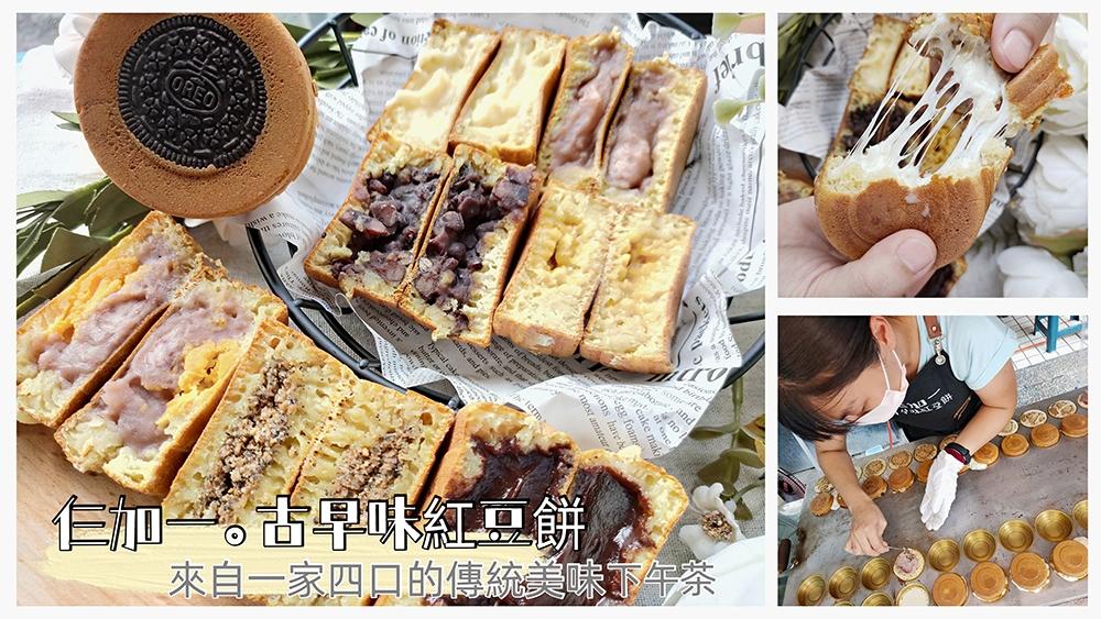 高雄大社美食   『仨加一•古早味紅豆餅』內餡紮實口感飽滿 來自一家四口的美味下午茶